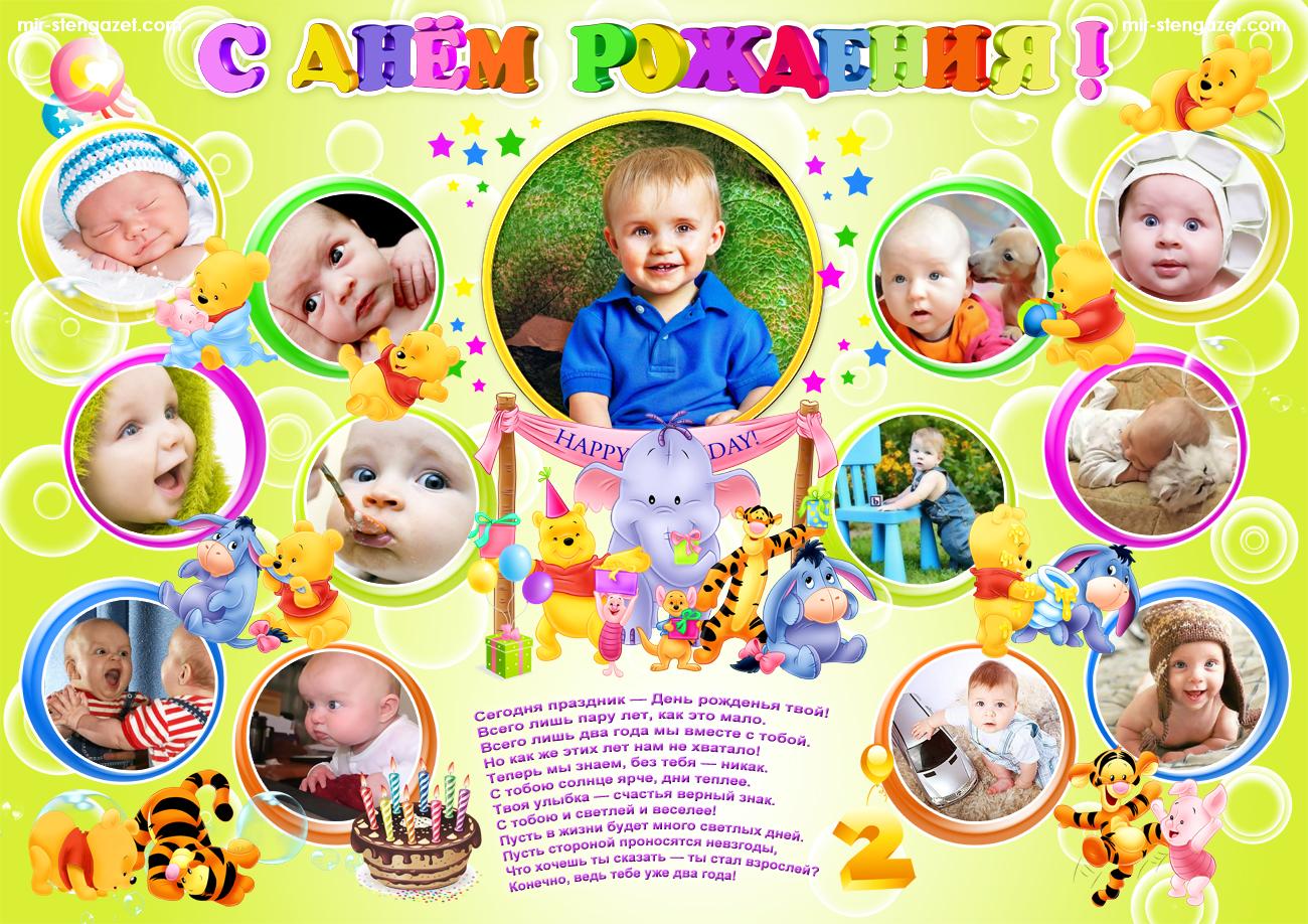 плакаты на день рождения детям фото